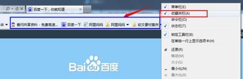 IE9浏览收藏夹在哪里?IE9收藏夹在什么位置查看