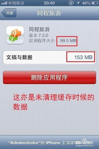 iphone4如何清除缓存和内存