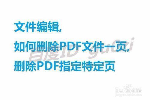 如何 删除 pdf 中 的 一 页