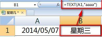 excel怎么把日期显示为星期几