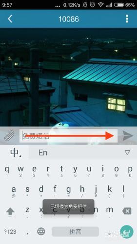怎样把手机迷你飞信接受的消息转移不在短信底下