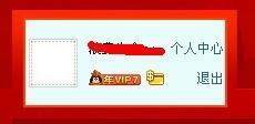 如何正确使用QQ会员:[4]让QQ微博红名