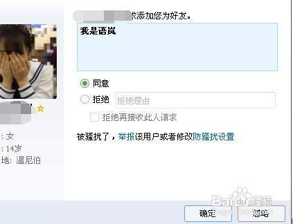 关于QQ怎么查看历史系统消息
