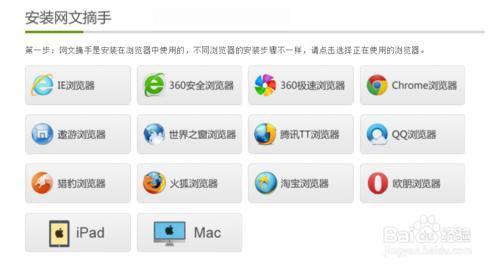 如何下载安装360doc网文摘手?