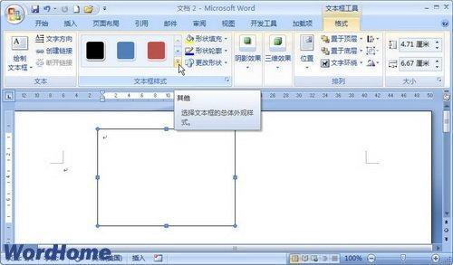 怎样在Word2007文档中设置文本框样式