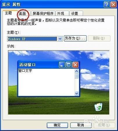 如何去掉电脑桌面文件名的蓝色底纹