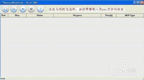 展讯官方刷机工具与驱动刷机教程