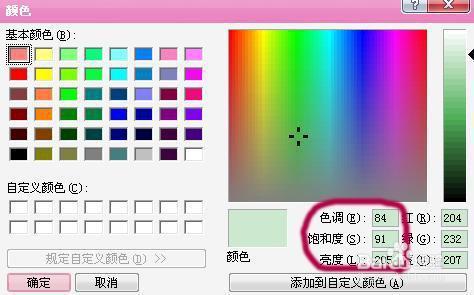 电脑保护眼睛颜色设置(XP系统)