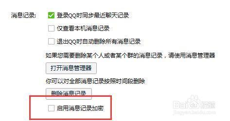 怎么查看QQ聊天记录和系统消息
