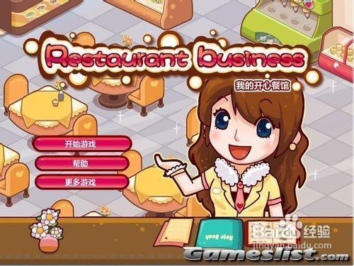 姐妹快餐厅小游戏怎么玩?