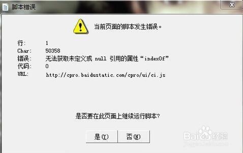 """电脑出现""""是否停止运行此脚本""""解决办法"""