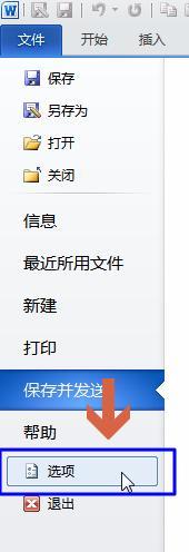 避免Word打字键入文字后替换删除后面原来的字