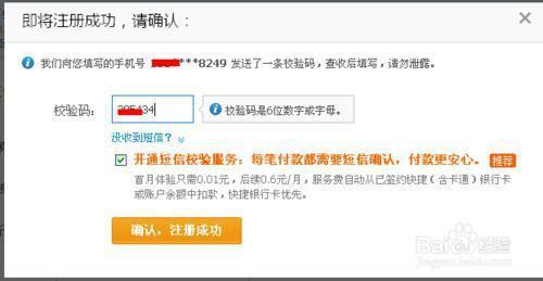 淘宝网如何开通支付宝服务,并实名认证身份信息