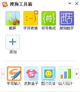 """中利用搜狗加入""""字符表情""""图片"""