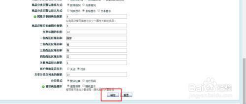 ECShop:[11]如何设置网站首页最新新闻的数量