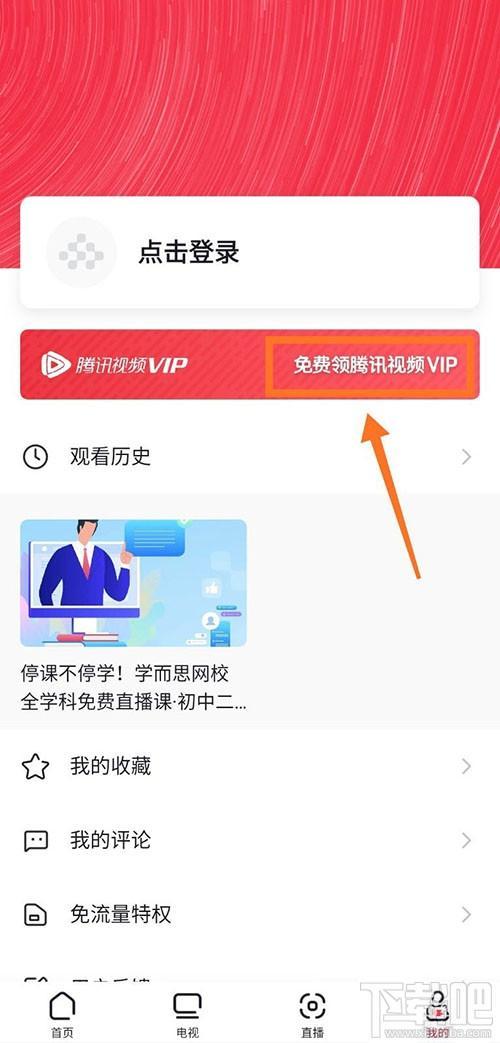 央视频app怎么免费领取腾讯视频VIP会员?