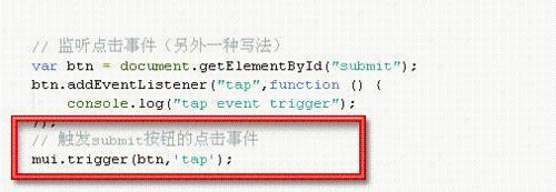 mui开发之event组件