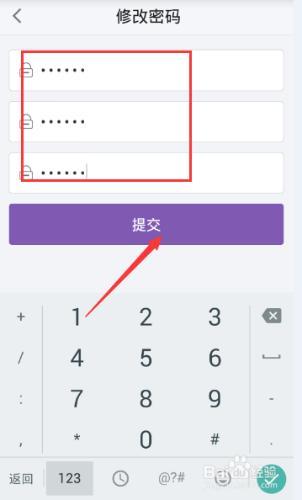 微密如何修改密码,微密怎么设置登陆密码