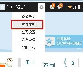 最新瞬间让你的QQ空间变成伪VIP黄钻认证空间