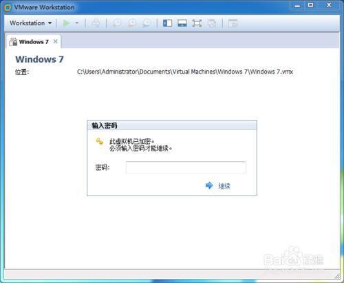 VMware公司私有商业虚拟机进行加密和限制及解密