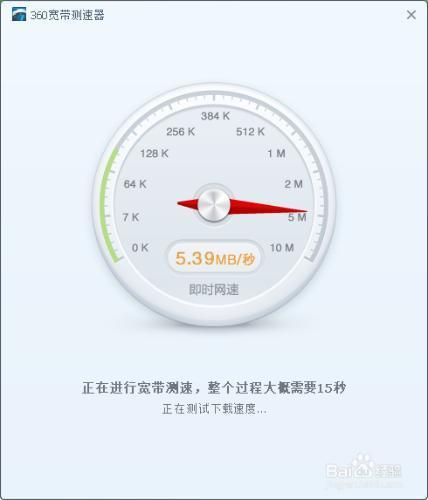 如何测量网速?