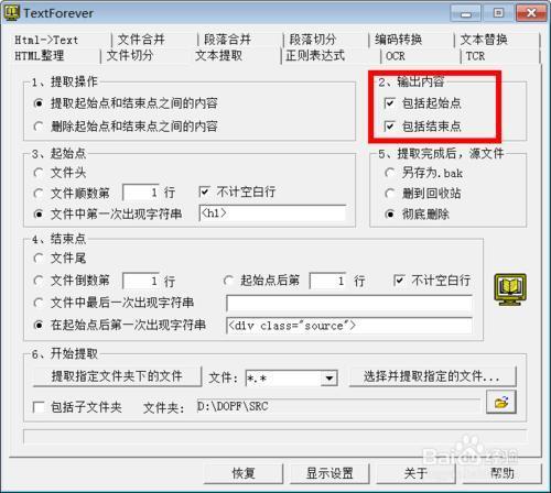 如何抓取网页制作制作mdx 格式词典