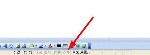 word文件一打字就自动覆盖了后面的字怎么办?