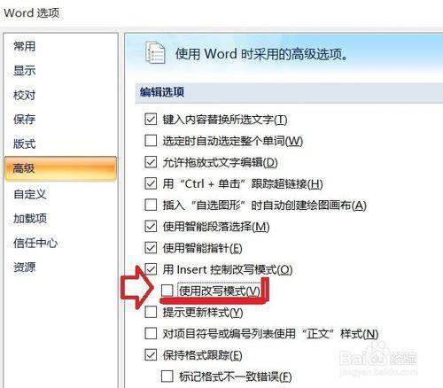 word2007打字有时自动删除后面文字怎么办?