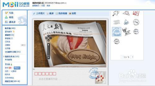 如何利用QQ邮箱自制明信片