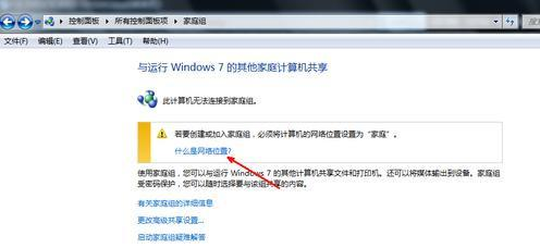WIN7下怎么实现文件夹共享