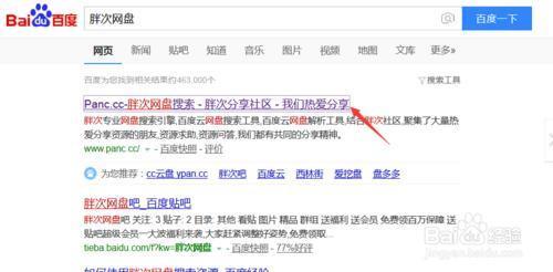 如何搜索网盘资源