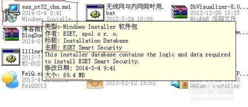 nod32杀毒软件安装及激活教程