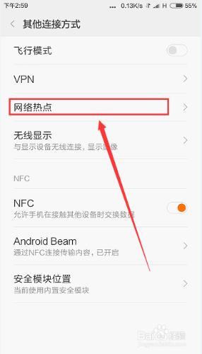 如何设置手机热点WLAN热点共享