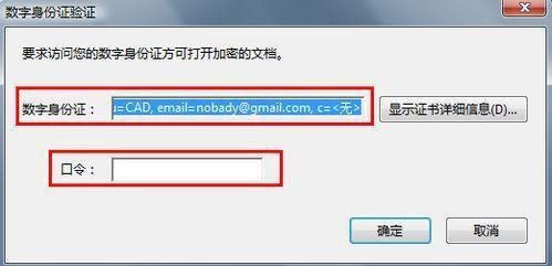 PDF文件怎样加密