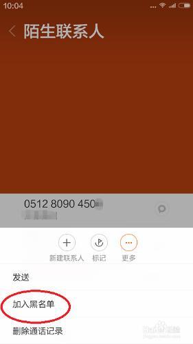 将手机联系人互通黑名单cf手游安卓和ios不加入图片