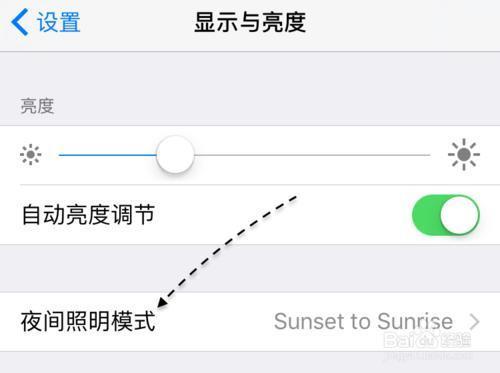 iOS9.3减弱蓝光怎么用,iOS9.3夜间模式在哪?