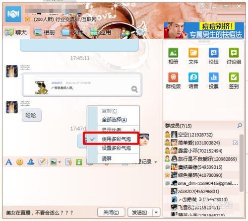 QQ5.0使用多彩旗袍的弊端及取消方法