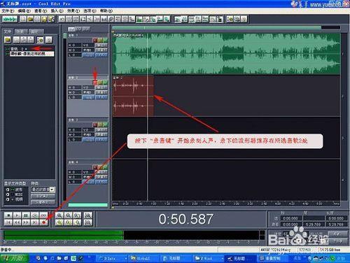 Cool Edit Pro 2.1使用方法,录歌,后期制作
