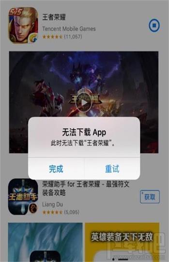 iPhone应用商店安装应用提示无法下载App怎么办?