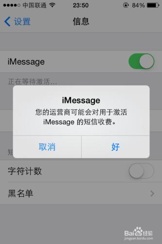 苹果手机如何免费发送短信