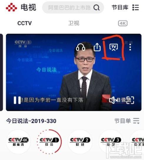 央视频app怎么投屏到电视?央视频投屏到电视的步骤图文讲解