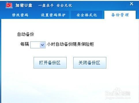 加密U盘使用手册