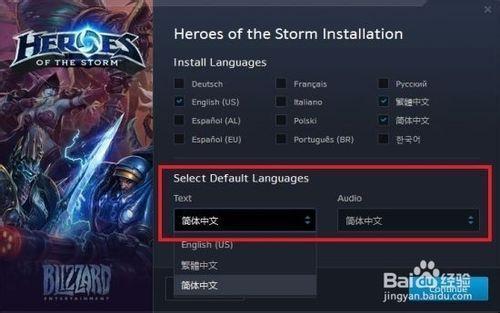 [风暴英雄]中文客户端登陆美服图文教程