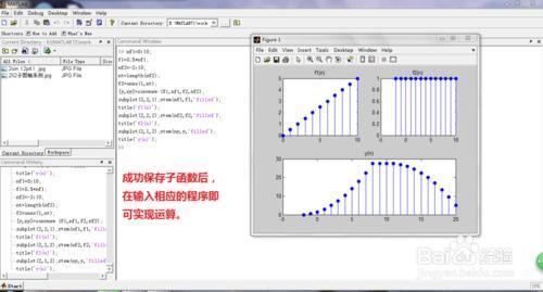 MATLAB如何成功的编辑存放并成功调用子函数