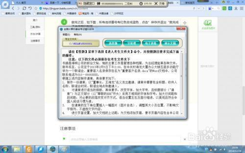 计算机二级MS Office高级应用考试答题具体流程