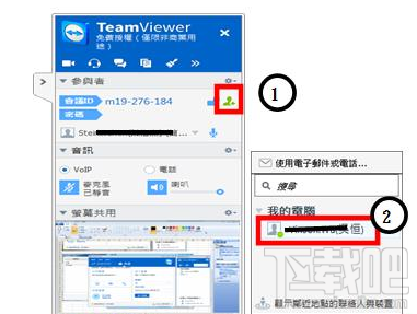 teamviewer怎么创建远程会议?新建远程会议教程分享