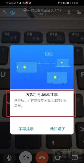 钉钉视频会议怎么共享/关闭共享手机屏幕教程