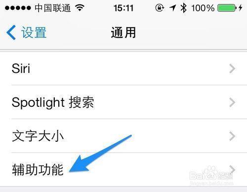苹果5s来电闪光灯怎么设置