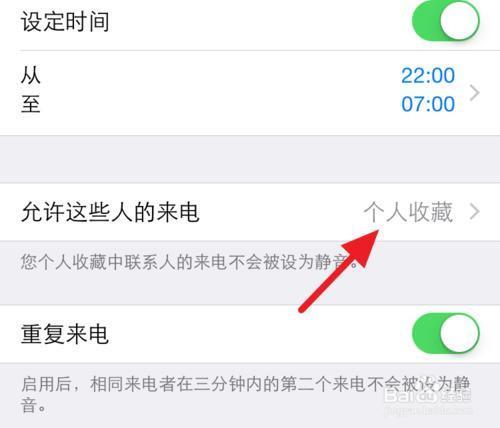 iPhone6如何设置勿扰模式