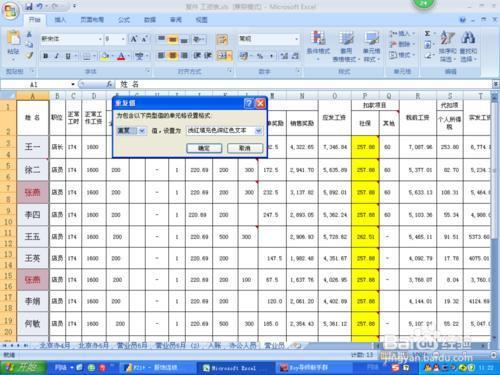 如何找出EXCEL表中重复值